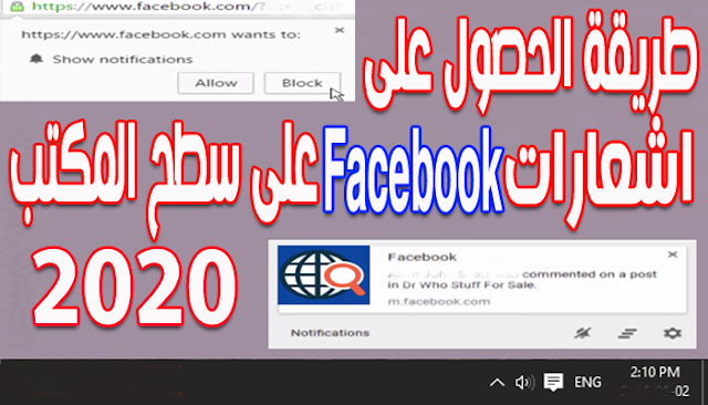 طريقة الحصول على اشعارات Facebook على سطح المكتب 2020
