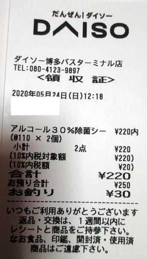 ダイソー 博多バスターミナル店 2020/5/24 のレシート