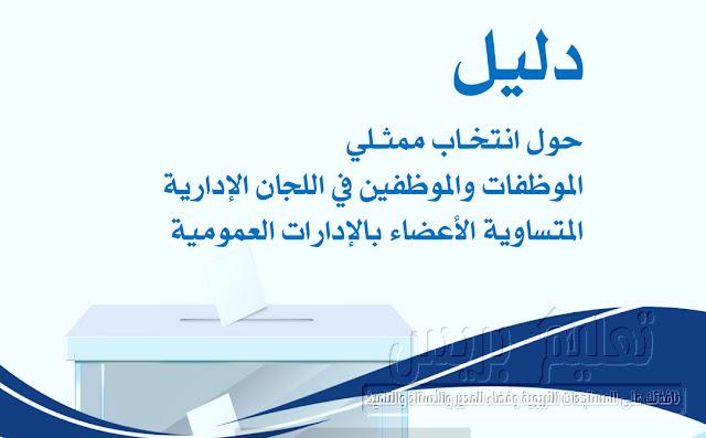 دليل انتخابات اللجان الإدارية المتساوية الأعضاء 2021