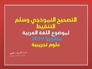 التصحيح الوزاري النموذجي وسلم التنقيط لموضوع اللغة العربية شعبة علوم تجريبية بكالوريا 2019