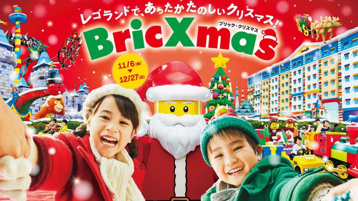 11/6(金)スタート『レゴランド・ブリック・クリスマス』キャンペーン情報!(2020)