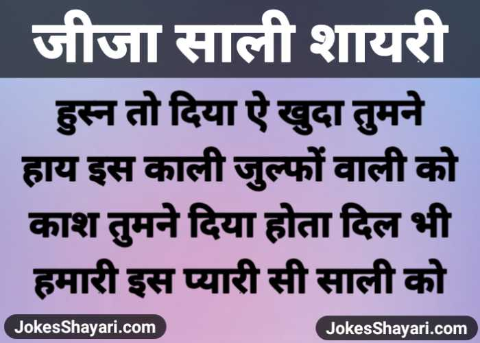 जीजा साली शायरी | jija sali shayari hindi