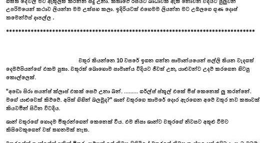 WAL-KATHA LOKAYA: chathura 1 - චතුර 1 - Paperport ...
