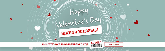 https://www.sportdepot.bg/bg/pages/valentines-day-443.html
