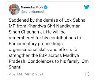 PM मोदी ने नंदकुमार सिंंह चौहान के निधन पर जताया शोक