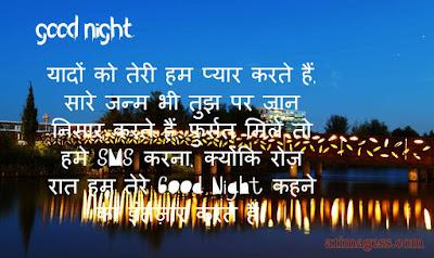 good night shayari photo