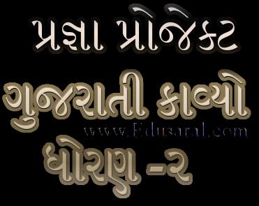 Edusaral blogspot com: Pragna Gujarati Poems Standard - 2