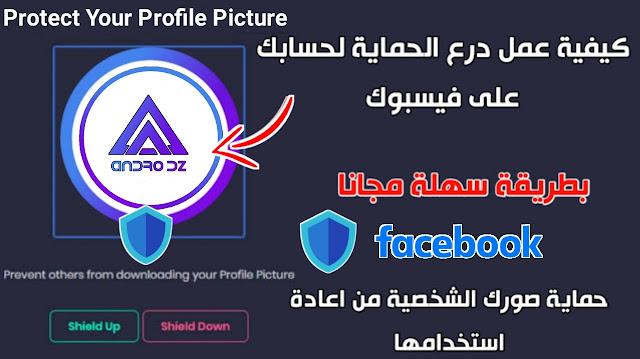 تفعيل درع الحماية للفيس بوك و حماية الصورة الشخصية
