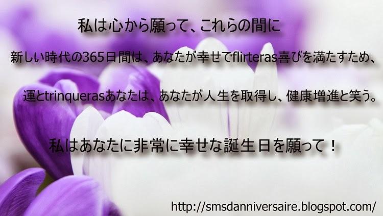 les SMS anniversaire en japonais