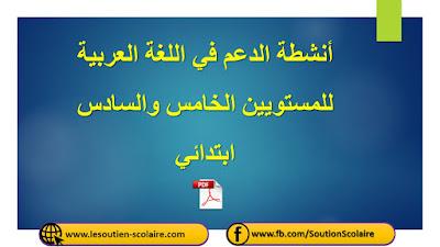 أنشطة الدعم في اللغة العربية للمستتويين الخامس والسادس ابتدائي