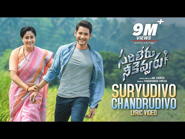 Suryudivo Chandrudivo Song Lyrics In Telugu | Sarileru Neekevvaru