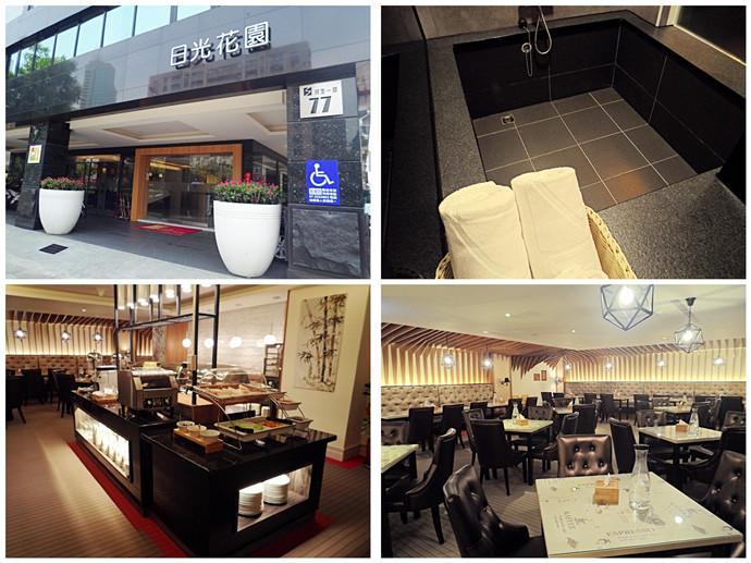 日光花園商務旅館 Sun Hotel