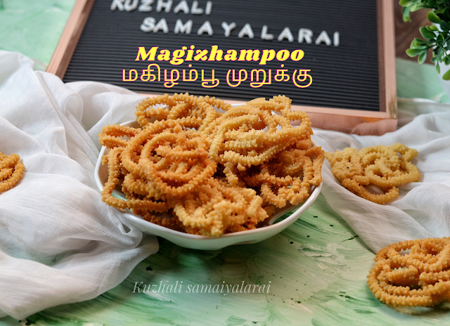 Magizhampoo murukku , மகிழம்பூ முறுக்கு , chakli recipe using rice  and moong dhal flour , Deepavali/Diwali recipes