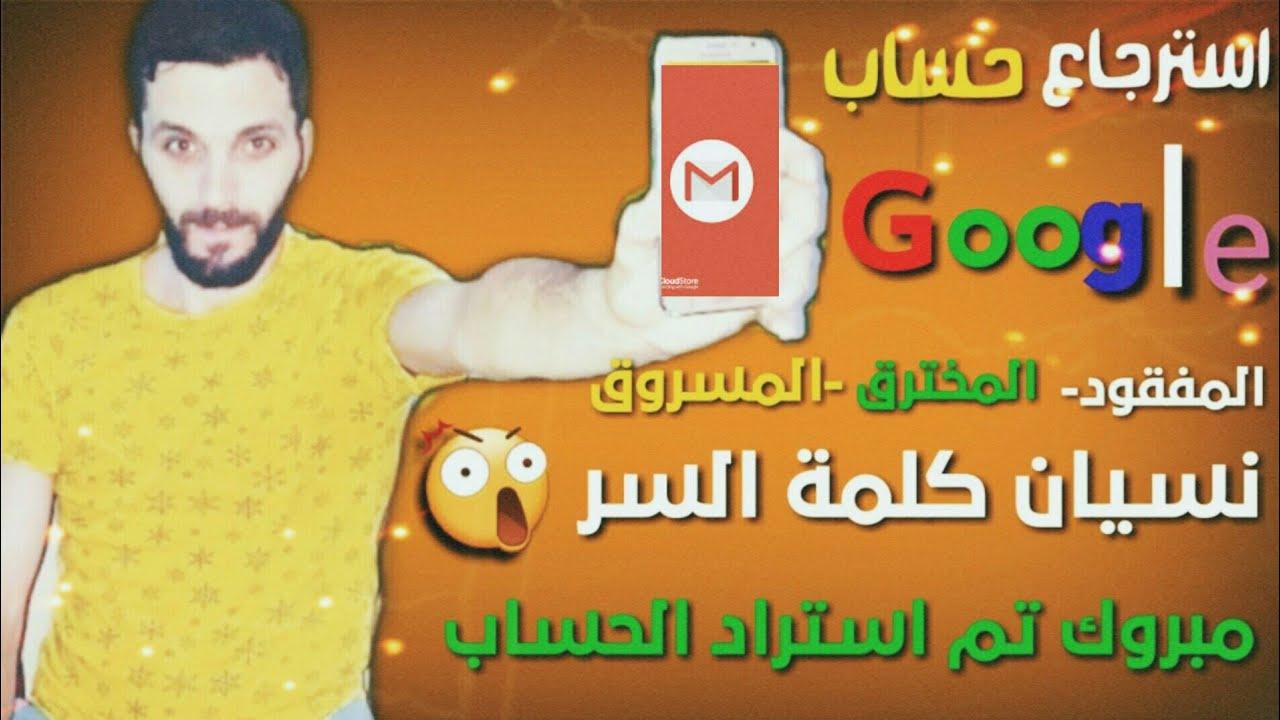 استرجاع حساب gmail او Google