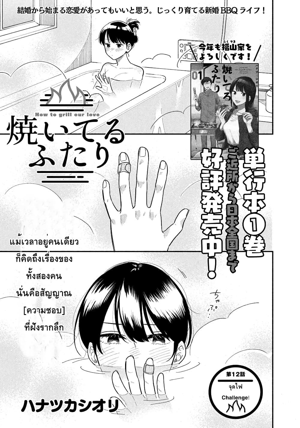 อ่านการ์ตูน Yaiteru Futari ตอนที่ 12 หน้าที่ 1
