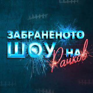 Забраненото шоу на Рачков – Сезон 1 Епизод 7