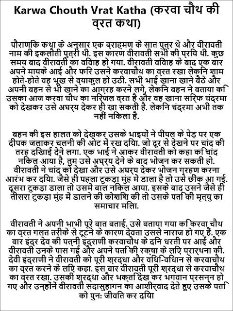 Karwa Chauth 2021 Vrat Katha in Hindi PDF (करवा चौथ 2021 व्रत कथा)