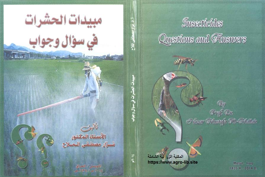 كتاب : مبيدات الحشرات في سؤال و جواب
