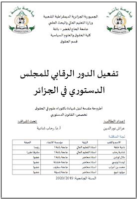أطروحة دكتوراه: تفعيل الدور الرقابي للمجلس الدستوري في الجزائر PDF
