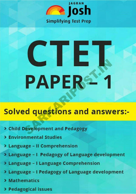 CTET Paper- 1  MCQS : for CTET Exam PDF Book