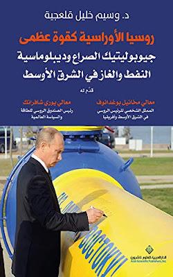 روسيا الأوراسية كقوة عظمى: جيوبوليتيك الصراع وديبلوماسية النفط والغاز في الشرق الأوسط