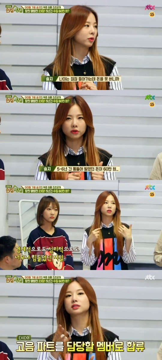 NB] Solji talks about the struggles of not having an income