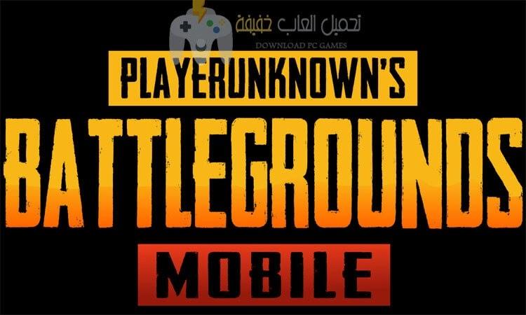 تحميل لعبة Pubg Mobile للكمبيوتر برابط مباشر