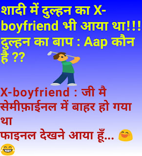 HIndi Jokes। Funny jokes Image। New Romantic jokes And Chutkule Hindi