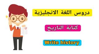 كتابة التاريخ باللغة الانجليزية Writing history in English
