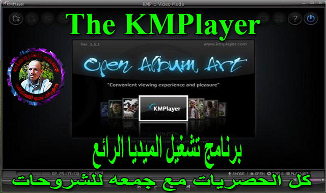 برنامج تشغيل الميديا الرائع  The KMPlayer 4.2.2.23