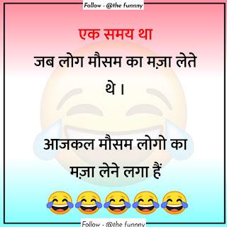 funny jokes images in hindi for whatsapp shayari