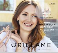 http://www.proomo.info/2018/02/oriflame-3-2018.html