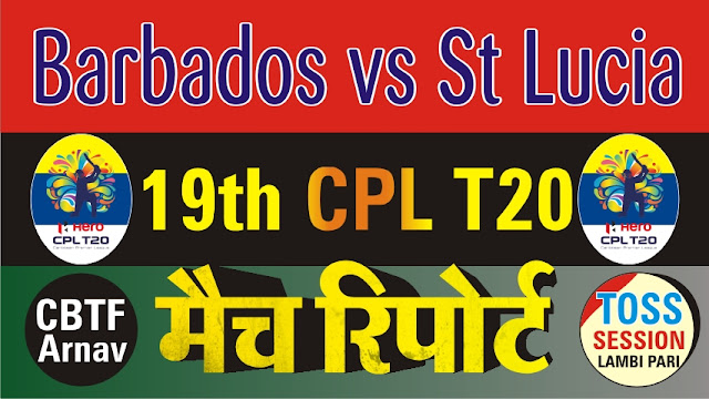 CPL T20 BT vs STZ 19th Match Prediction |Lucia vs Barbados Winner