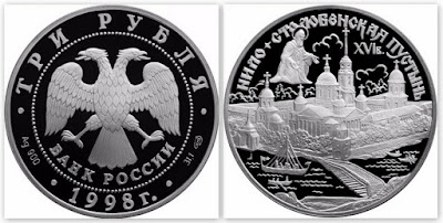 Монета: Нило-Столобенская пустынь: 3 рубля. 1998 г.