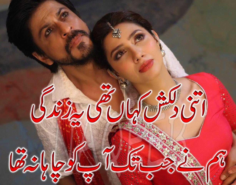 2 line love urdu poetry ~ MFSFARAZME COM