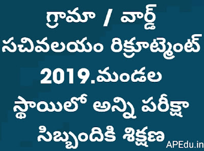 Grama / Ward Sachivalayam Recruitment 2019 - Conduct of Training to all Examination staff at Mandal Level on 27-08-2019 - MPDO & MEOs to organize - instruction - Issued - Reg.