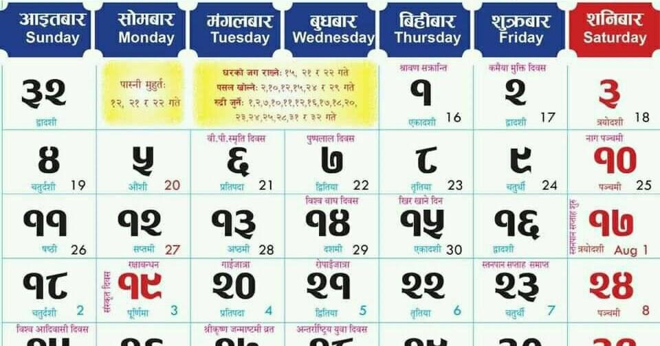 Nepali Calendar 2022.Calendar 2021 Nepali Calendar 2021 Shrawan