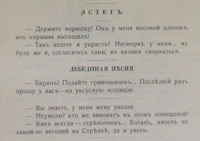 шутки XIX века