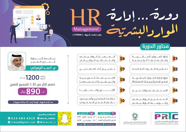 دورة ادارة الموارد البشرية HR - بمكة