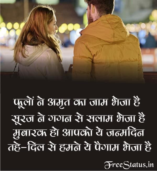 Foolo-Ne-Amrit-Ka-Jaam-Bheja-Hai
