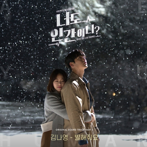 Kim Na Young – Are You Human Too? OST Part.5