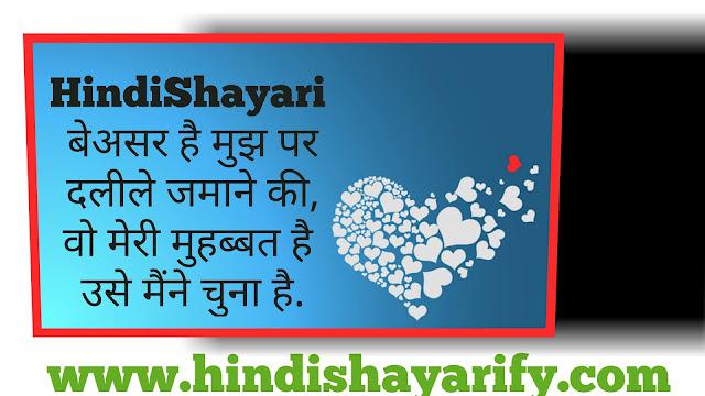 Top-190-+-Hindi-Shayari,-Pyaar-ki-Hindi-Shayari