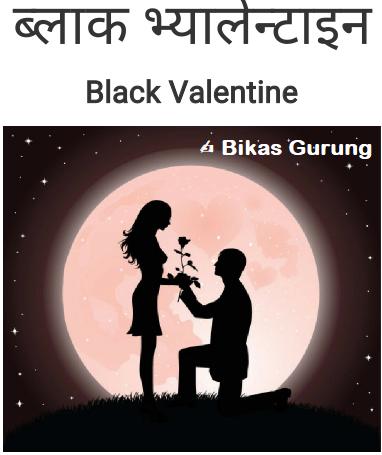 Black Valentine by Bikas Gurung