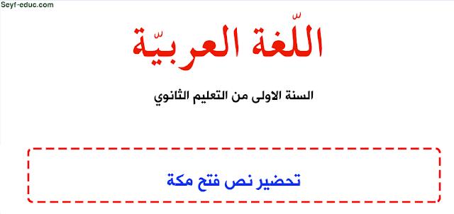 تحضير نص فتح مكة للسنة الاولى ثانوي اداب