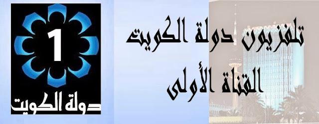 تردد قناة الكويت 1-KTV 1 - قناة تلفزيون الكويت الأولى