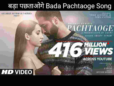 bada-pachtaoge-lyrics-in-hindi