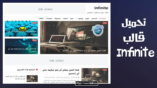 تحميل قالب Infinite | من افضل قوالب البلوجر الاحترافية لهذه سنة 2019