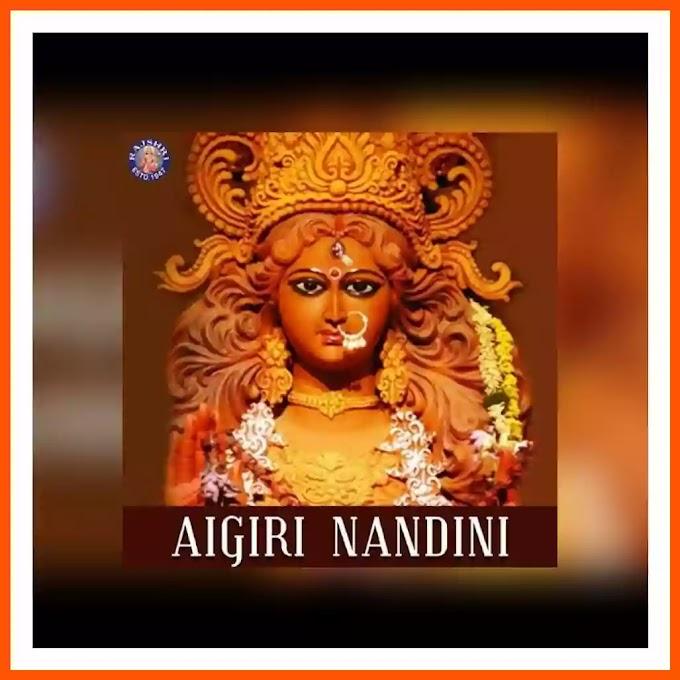 ऐगिरी नंदिनी Aigiri Nandini Lyrics in Hindi