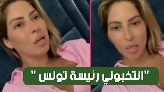 """بالفيديو / مريم الدباغ :""""انتخبوني رئيسة تونس توا نجي نصلحلكم البلاد"""""""