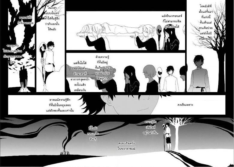 Yuukyuu no Gusha Asley no, Kenja no Susume - หน้า 33